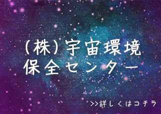 space_banner
